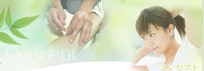 気楽治療院のコンセプト 野田市 流山市 自律神経失調症 頭痛 慢性疲労 鍼灸
